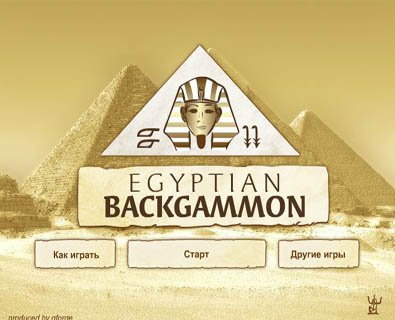 Игра Египетские нарды