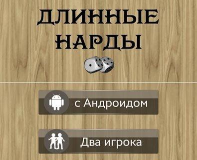 Игра нарды на андроид